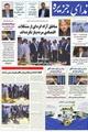 شماره ۷۰ ندای جزیره امروز چهارشنبه ۱۷ شهریور ۱۳۹۵ منتشر شد