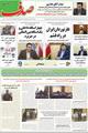 شماره ۵۸۰ هفته نامه ی صدف امروز پنج شنبه ۱۸ شهریور ۱۳۹۵ منتشر شد
