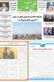 شماره ۱۸ هفته نامه صدف خلیج فارس امروز شنبه ۱۳ شهریور ۱۳۹۵ منتشر شد