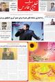 شماره ۲۱ هفته نامه ی صدف خلیج فارس امروز یکشنبه ۲۸ شهریور ۱۳۹۵ منتشر شد
