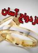 ازدواج آسان ۶ زوج در بندرعباس