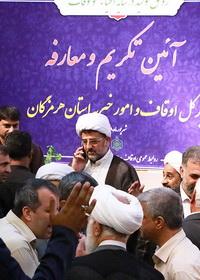 گزارش تصویری : آیین تودیع و معارفه مدیرکل اوقاف استان هرمزگان