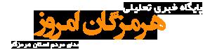 پایگاه خبری تحلیلی هرمزگان امروز | HormozganToday