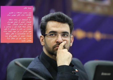 درخواست مجازی جوانان کوهشاه احمدی به وزیر ارتباطات و فناوری/آقای وزیر ؛ کوهشاه احمدی مظلوم واقع شده