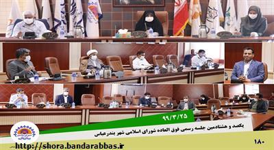 برگزاری یکصد و هشتادمین جلسه رسمی فوق العاده شورای اسلامی شهر بندرعباس