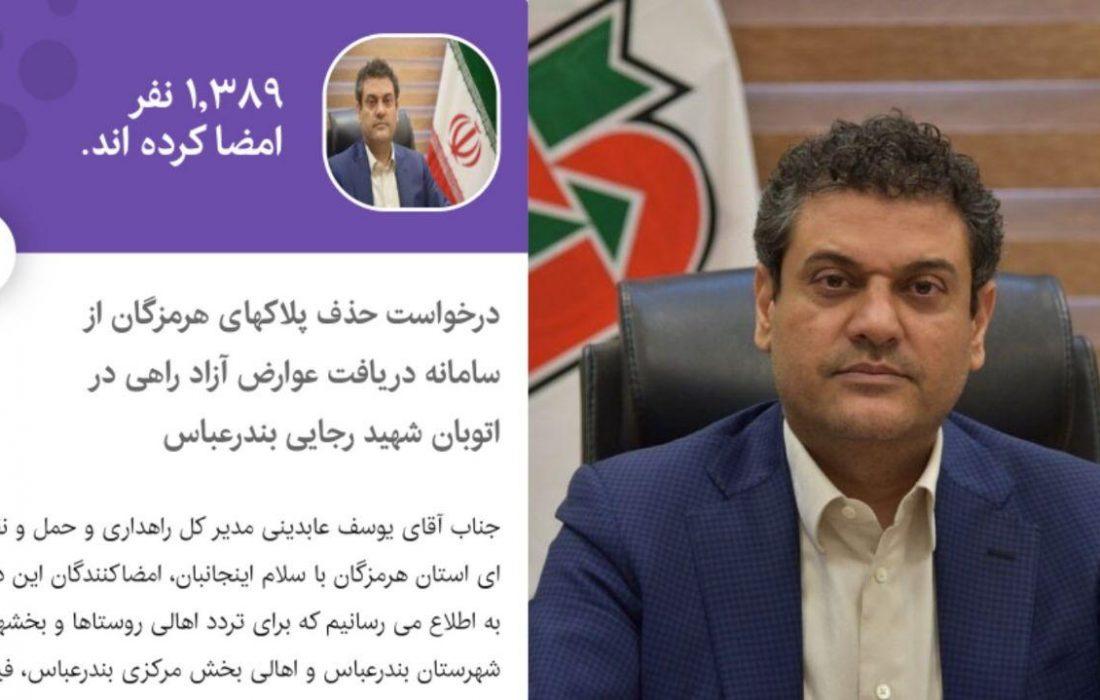درخواست بیش از هزار شهروند بندرعباسی از مدیر کل راهداری و حمل و نقل جاده ای استان هرمزگان