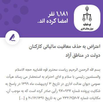 اعتراض به حذف معافیت مالیاتی کارکنان دولت در مناطق آزاد ، ۱۰۰۰ امضایی شد