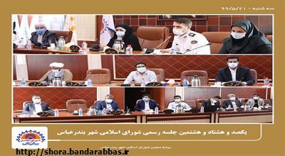 تعامل و همکاری دو جانبه شورای شهر و پلیس راهنمایی و رانندگی افزایش می یابد