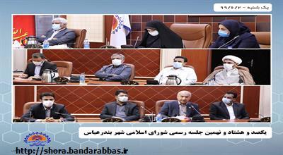 هماهنگی و همکاری تمامی اعضای شورا در سال پایانی به دنبال نشان دادن جایگاه حقیقی شورا