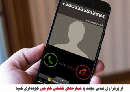 مشترکین در صورت تماس ناشناس بین المللی، تماس دوباره با آن شماره برقرار نکنند