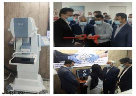 اولین دستگاه ماموگرافی شهرستان قشم به بهره برداری رسید