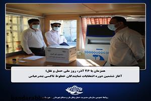 آغاز ششمین دوره انتخابات نمایندگان خطوط تاکسی بندرعباس