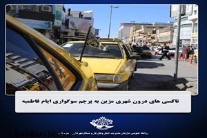 تاکسی های درون شهری مزین به پرچم سوگواری ایام فاطمیه