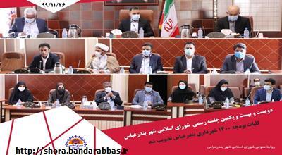 اعضای شورای اسلامی شهر بندرعباس با برگزاری جلسههای متعدد بودجه سال ۱۴۰۰ شهرداری بندرعباس را، به تصویب رساندند