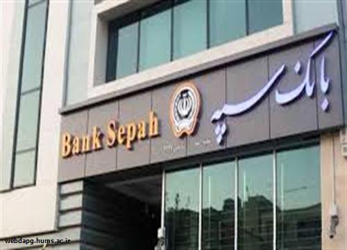 تعطیلی شعبه مصلی بانک سپه به دلیل ابتلای کارکنان به کرونا